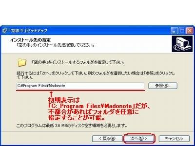 インストールのセットアップ画面3