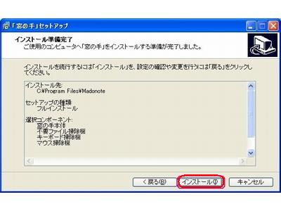 インストールのセットアップ画面6
