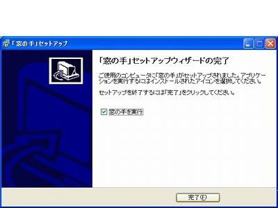 インストールのセットアップ画面7