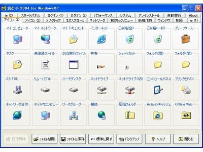 フリーソフト「窓の手」でWindowsの高速化