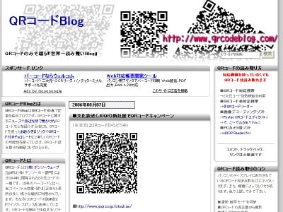 QRコードで書かれたブログ