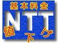 NTT初の値下げでユーザーはウハウハ?◆ NTT基本料値下げで6万円お得!?