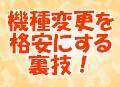 """お役ご免の携帯電話を""""再利用""""してトクする方法!◆ 機種変更を格安orタダにする裏技"""