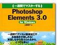 「一週間でマスターする Photoshop Elements 3.0」本 エレメンツ3を一週間でマスター