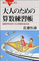 佐藤恒夫『大人のための算数練習帳』税込903円(講談社ブルーバックス)