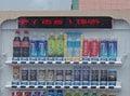 災害時には飲料が無料!災害対応型自販機