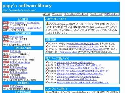 PDF関連のフリーソフトなら「papy's softwarelibrary」で探すのがおすすめ
