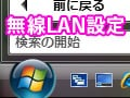 Windows Vista 無線LAN設定
