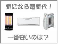 電気暖房イメージ