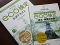 eco検定合格者にきく、合格のコツと合格後