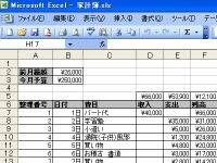 Excel(エクセル)で家計簿をつくってみよう