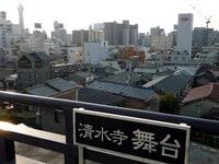大阪にもあった珍スポット「清水寺」