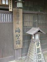 海野宿(2)