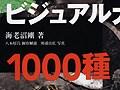 新しいバイブル!1000種図鑑登場!