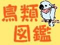 ペットの鳥類図鑑