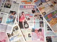 台湾の新聞