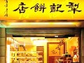 台湾菓子の老舗・人気店、台北犂記/台北