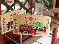 中国、四国、九州の寺・神社