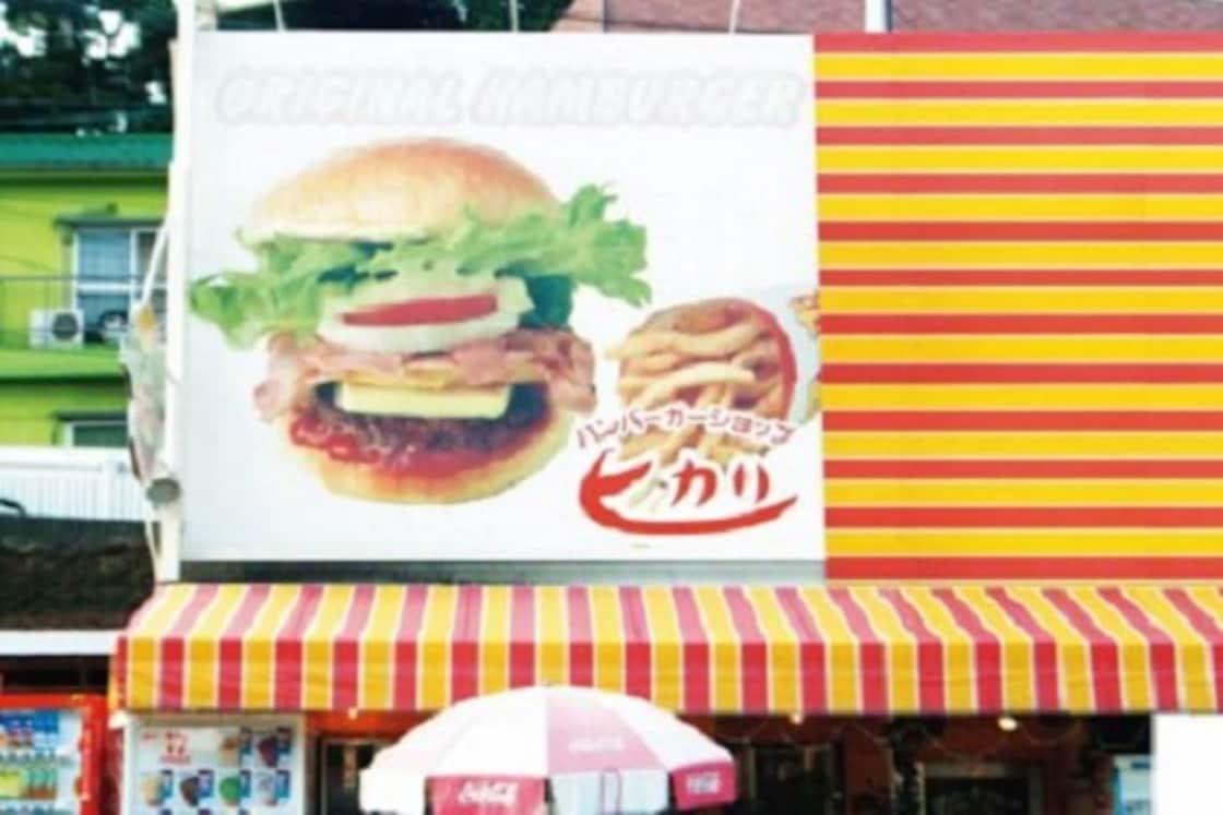 漢堡包店 hikari(本店)