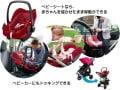 新生児から使えるベビーシートの機能・特徴・対象年齢