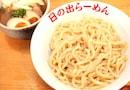 迫力濃厚つけ麺「日の出らーめん」【横浜】