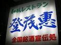 看板娘で日本酒美味しさ倍増の店「登茂恵」