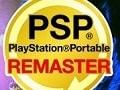 PSPリマスターの可能性と問題点