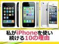 iPhone歴5年の私がiPhoneを勧める10の理由