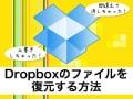 Dropboxで上書き・削除したファイルを復元する方法
