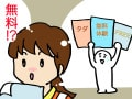 塾の体験授業に申し込むときの注意点!