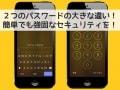 iPhoneのパスワードを簡単にしながら強力にする方法