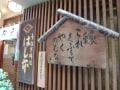 老舗「鰻はし本」のランチうな丼と鰻の切手!?