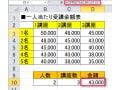 OFFSET関数の使い方~表の中で特定の値を参照する
