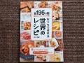 子どもも学べて楽しい!『おうちで作れる世界のレシピ』