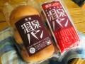 まんまる、懐かしい味わい。栃木県喜連川で生まれた「温泉パン」