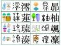 「蓮」「湊」「凜」… 平成以後に名前に使えるようになった人気ランキング急上昇の漢字