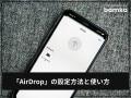 iPhone「AirDrop」の設定方法と使い方! トラブル対策も覚えておこう