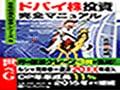 絶対に必見です!日本でドバイ株を買う方法