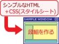 CSSのfloatとclearで簡単に段組レイアウトを作る方法