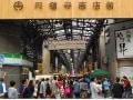 名古屋の人気急上昇エリア!円頓寺商店街ぶらり散策