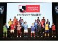 2020年のJ1リーグは「東京五輪まで」と「守備力」がキーワード
