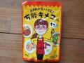 カルディの調味料「万能キメコさん」は本当に万能!おすすめ簡単アレンジレシピも紹介