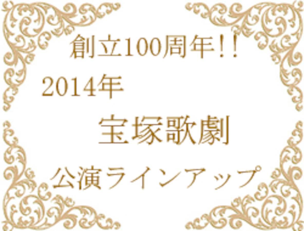 2014年宝塚歌劇公演スケジュール (全文) [宝塚ファン] All About