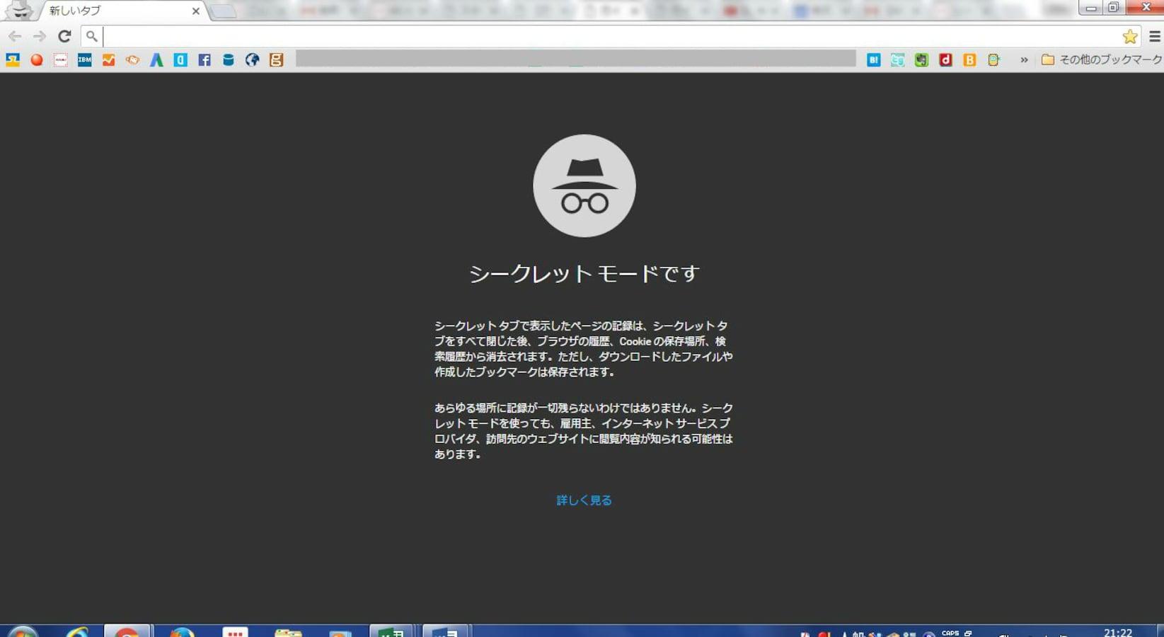 「シークレットウインドウ グーグル」の画像検索結果