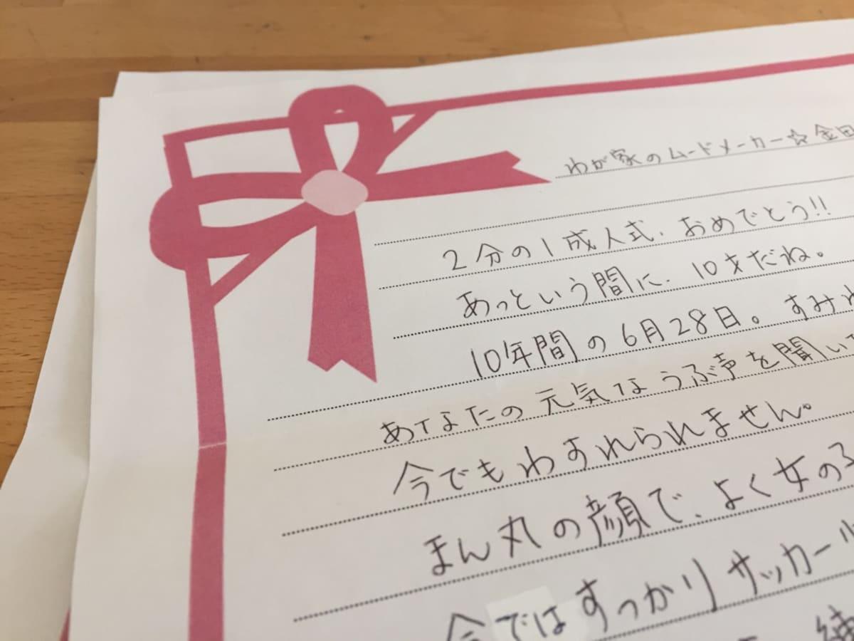 子供 へ の 手紙 二分の一成人式での子供への手紙!
