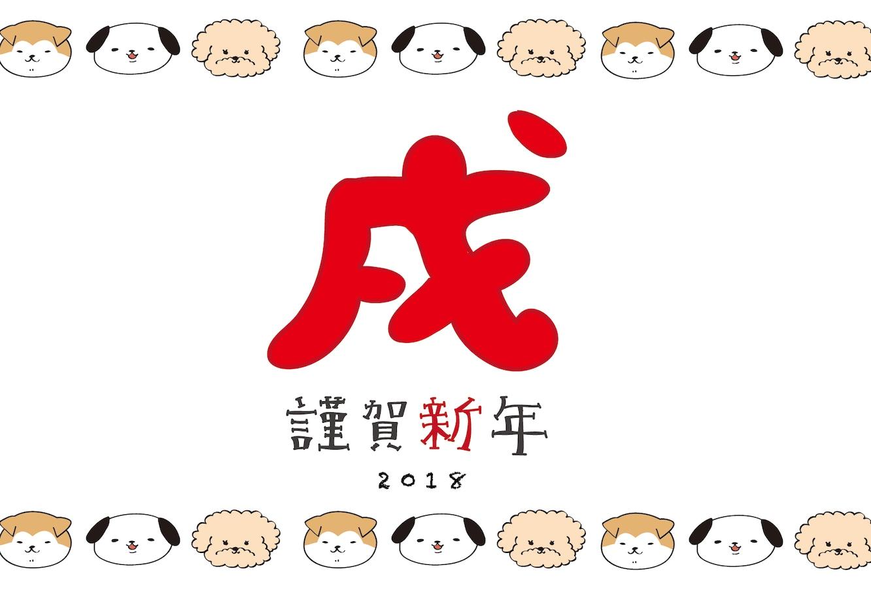 年賀状 戌/犬・いぬのかわいい無料イラスト&テンプレ [web素材] all about