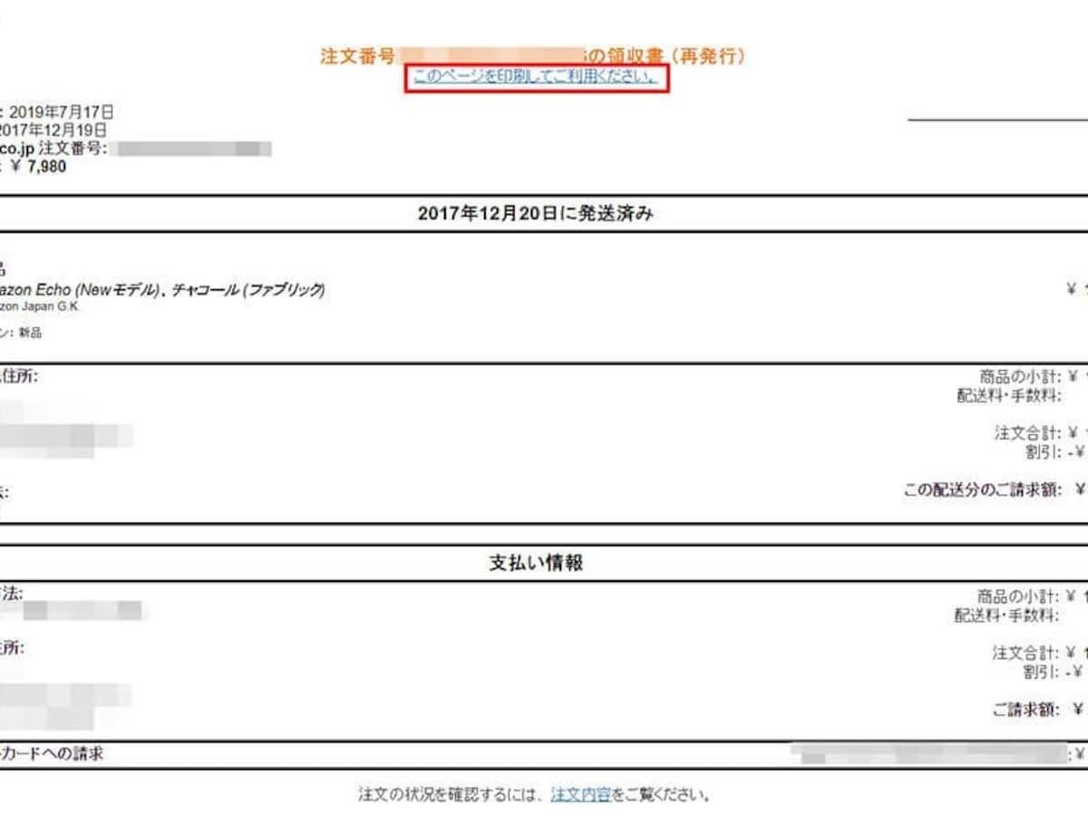 携帯 pdf 印刷 方法