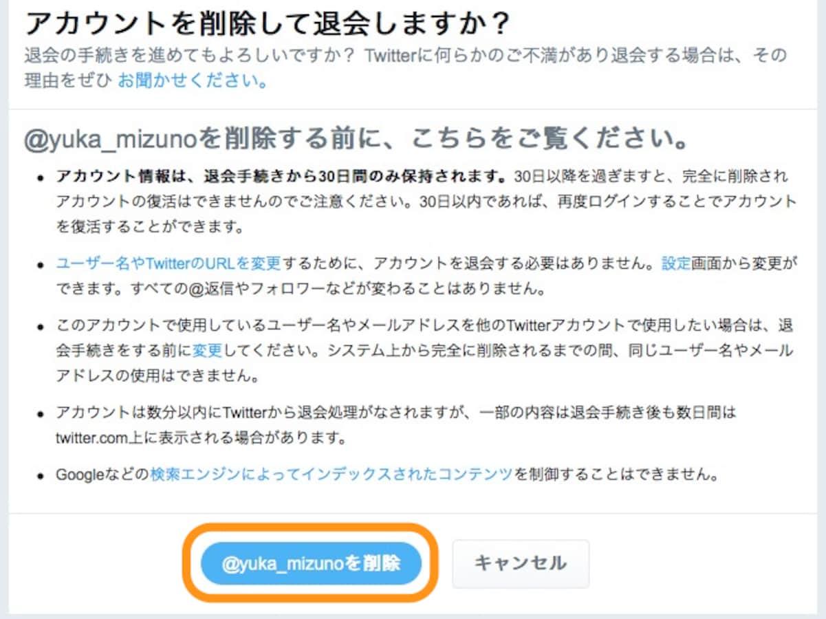 Twitterアカウントを削除 退会 する方法と注意点 ツイッター