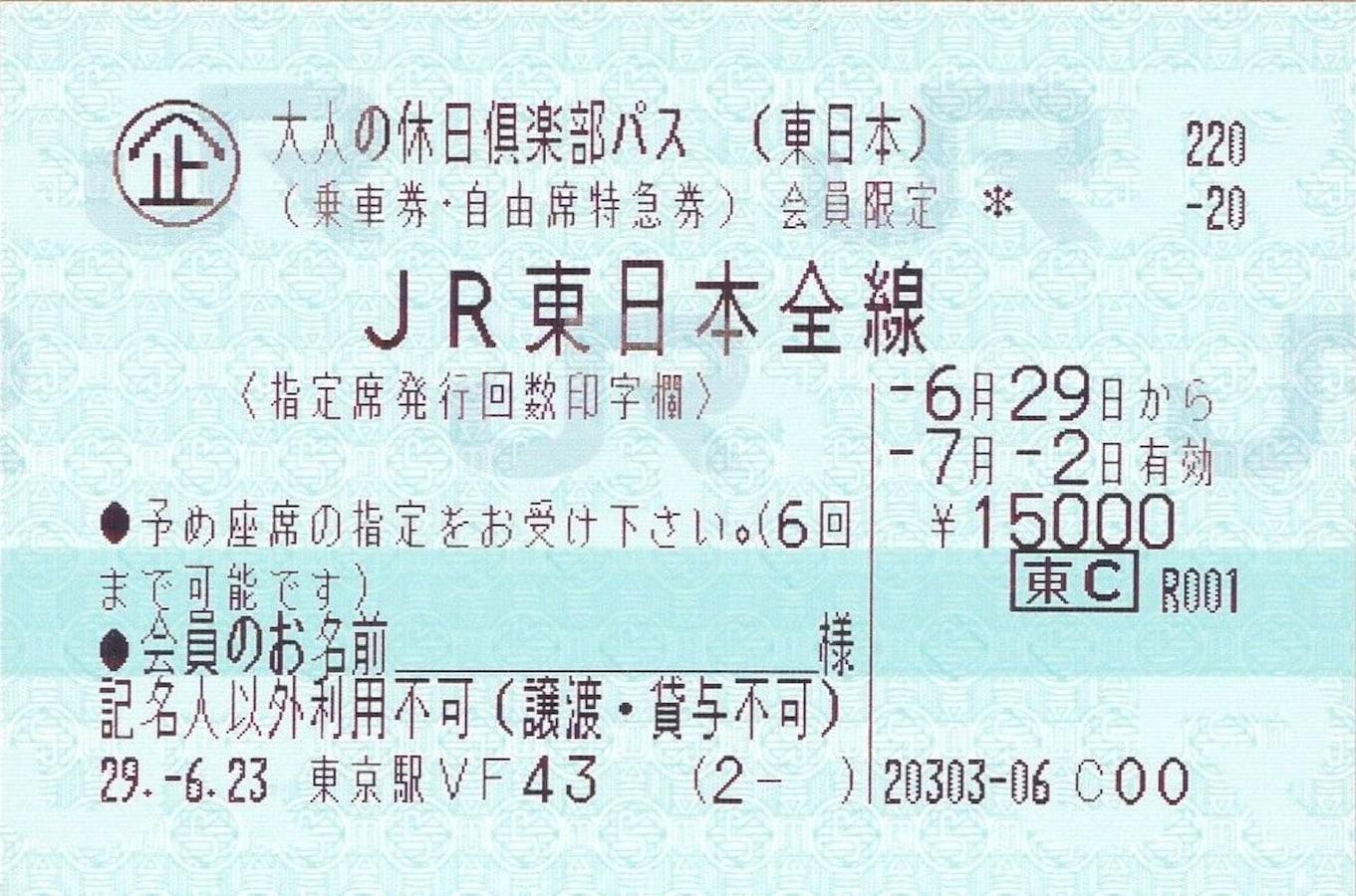 大人 の 休日 倶楽部 大人の休日倶楽部パス(東日本・北海道)(2021年度設定)|JR北海道...