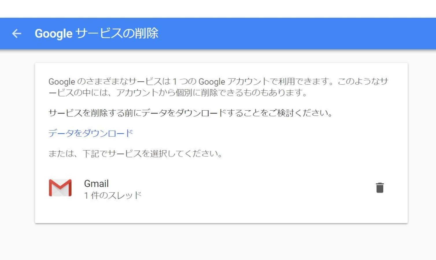 Gmailのアカウントを完全に削除する方法と注意点 Gmailの使い方 All About